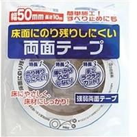 【数量限定】強弱両面テープ50 50mm幅