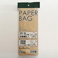 紙製 新聞・雑誌整理袋 5枚