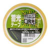 蓄光テープ AHW042 20X10M