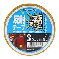 反射テープ AHW008 50X3M 黄