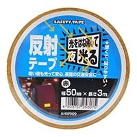 反射テープ AHW009 50X3M 赤