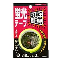 蛍光テープ       18X2 黄 AHW021