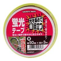 蛍光テープ AHW027 50X3M 黄
