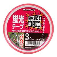 蛍光テープ AHW029 50X3M 赤