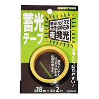 蓄光テープ AHW041 18X2M