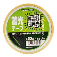 蓄光テープ AHW043 50X3M