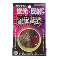 プリズム蛍光反射テープ AHW152 18X0.5