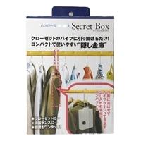 シークレットボックス ハンガー式 隠し金庫