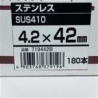 ステンレス木下地板金ビス(小箱)42