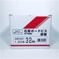 石膏ボードビス 赤箱 32