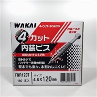 4カット内装ビス徳用 FNR120T 180本