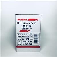 コース赤箱(小箱)ゼン28 ホワイト