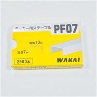【店舗限定】ハンマータッカー用ステープル PF07 小箱
