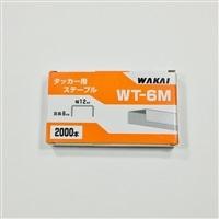 【店舗限定】タッカー針 WT-6M 小箱