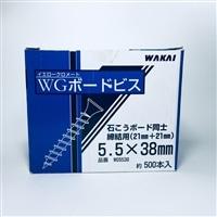 WGボードビスWGボードビス 5.5X38