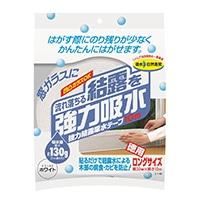 強力結露吸水テープ 徳用(長さ10m) ホワイト