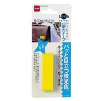 ニトムズ 蛍光テープ レモンイエロー 20X1