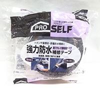 強力防水補修テープ 黒ブチル片面 0.5x50x5