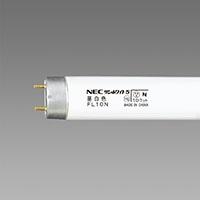 NEC サンホワイト5 直管 10形 昼白色 FL10N