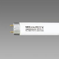 NEC 直管 HGX10W FL10EX-N-X