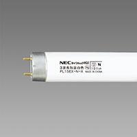 NEC ライフルックHGX 直管 15形 昼白色 FL15EX-N-X