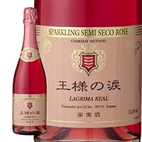 王様の涙 スパークリング セミセコ ロゼ 750ml【別送品】