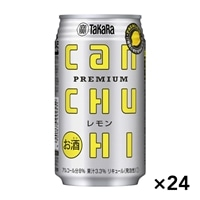 【ケース販売】タカラ CANチューハイ レモン 350ml×24本 【別送品】