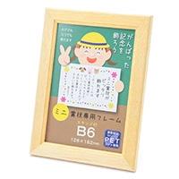 学童用賞状額 ミニカノエ ナチュラル B6