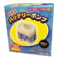 東京ローソク製造 バッテリーポンプ