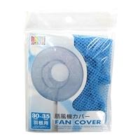 【数量限定】扇風機カバー ブルー 30~35cm羽根用