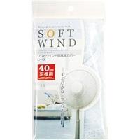 【数量限定・2020春夏】オカトー 扇風機カバー 40cm