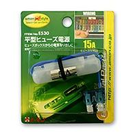 エーモン 平型ヒューズ電源 E530