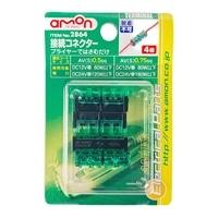 エーモン 2864 接続コネクター