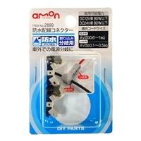 エーモン 2899 防水配線コネクター
