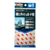 エーモン 3903 超強力両面テープ 硬いダッシュボード用