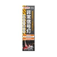 【2020秋冬】エーモン工業 6726 非常信号灯