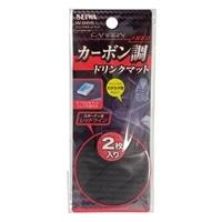 セイワ W866 ドリンクポケットマット ブラック/カーボン