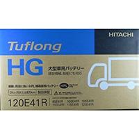 日立化成 Tuflong  HG 大型車用120E41R【別送品】