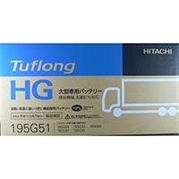 日立化成 Tuflong  HG 大型車用195G51【別送品】