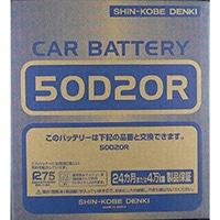 日立化成 純正品番 50D20R【別送品】