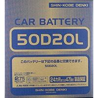 日立化成 純正品番 50D20L【別送品】
