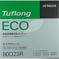 日立化成 Tuflong ECO 80D23R【別送品】