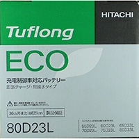 日立化成 Tuflong ECO 80D23L【別送品】