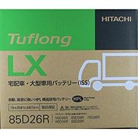 日立化成Tuflong 宅配・大型・ISS対応LX85D26R【別送品】