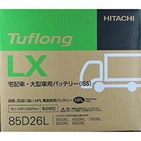 日立化成Tuflong 宅配・大型・ISS対応LX85D26L【別送品】