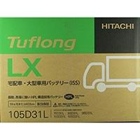 日立化成Tuflong 宅配・大型・ISS対応LX105D31L【別送品】