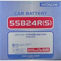 日立化成 純正品番 55B24R(S)【別送品】