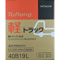 日立化成 Tuflong 軽トラック 40B19L【別送品】