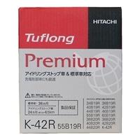 日立化成 タフロングプレミアム K-42/55B19L【別送品】