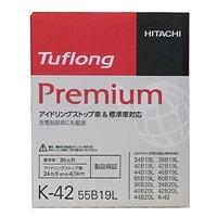 日立化成 タフロングプレミアム K-42R/55B19R【別送品】